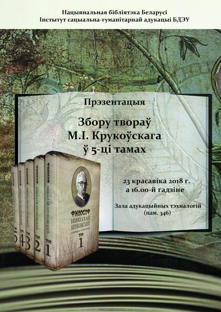 Presentation of the Philosophical Works  Complete Сollection by Nikolai Kryukovsky