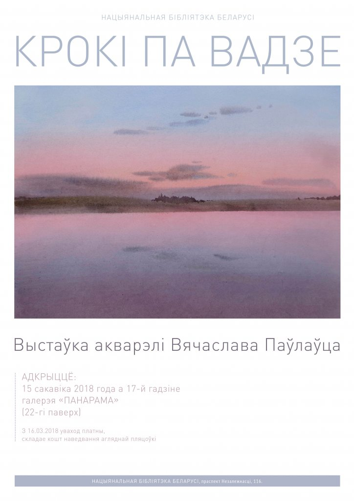 The Secrets of Watercolors: Vyacheslav Pavlovets  Art Exhibition