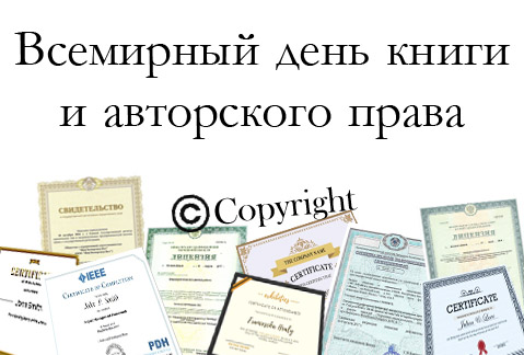 To  the World Book and Copyright Day and Intellectual Property Day