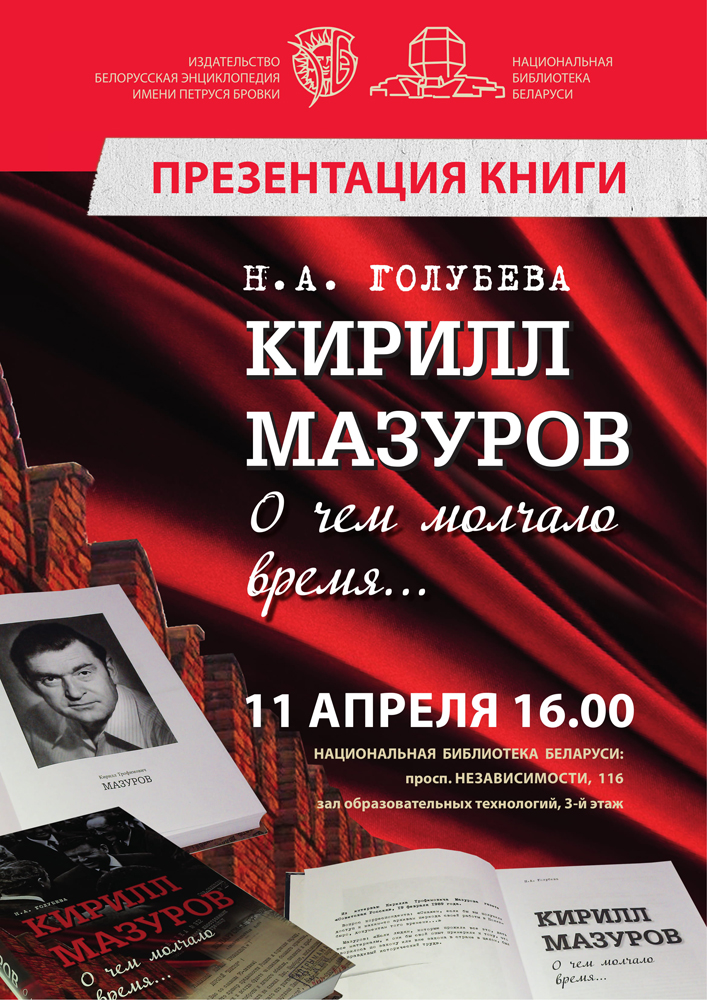New Look at the History of the 20th Century: Presentation of the Book by Natalia Golubeva