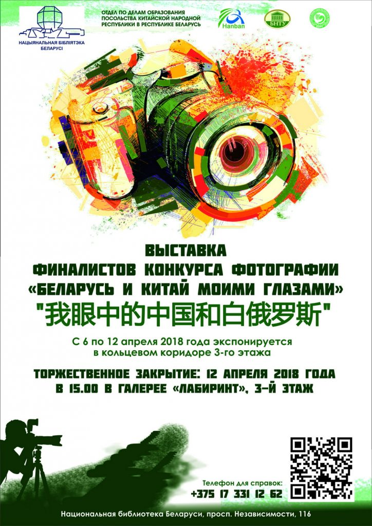 "Poster Photo Exhibition ""Belarus and China through My Eyes"""