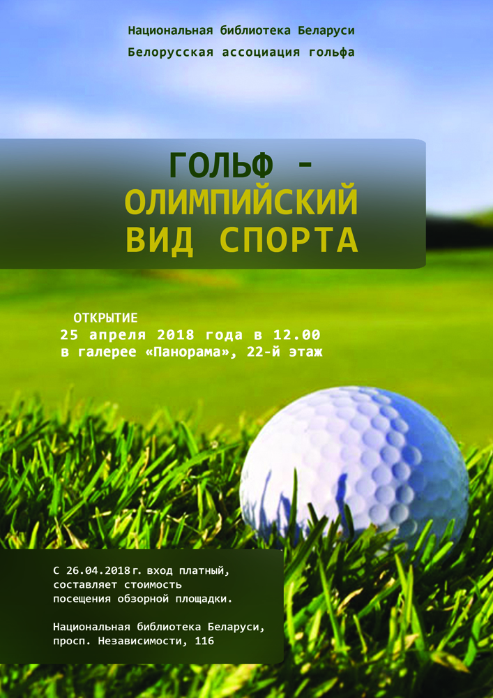 Philosophy, Aesthetics and Sport: Belarusian Golf on the Photo by Stepan Nadolsky