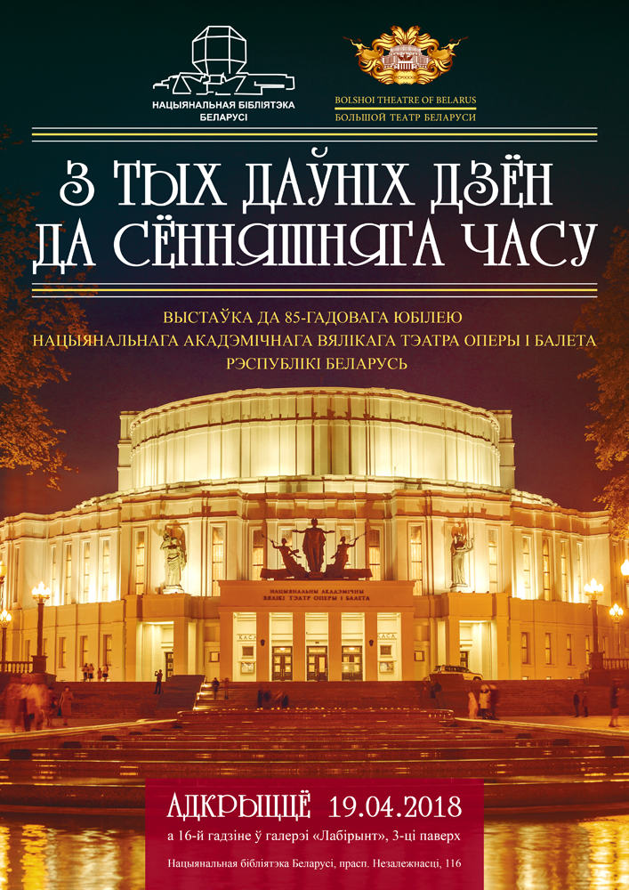 The Bolshoi Theatre's Jubilee: Exhibition to the 85th Anniversary of the Opera and Ballet Theater