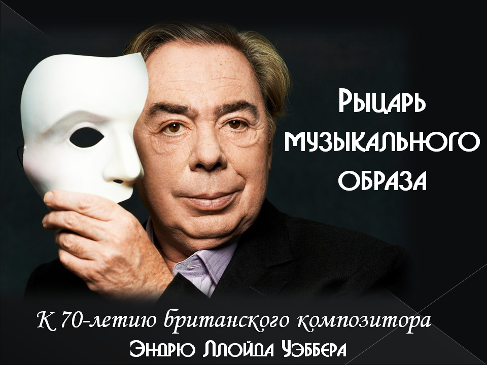 Andrew Lloyd Webber: Knight of the Musical Image