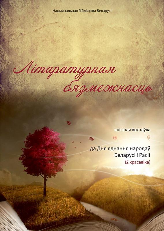 «Литературная безграничность»: книжная выставка ко Дню единения народов Беларуси и России