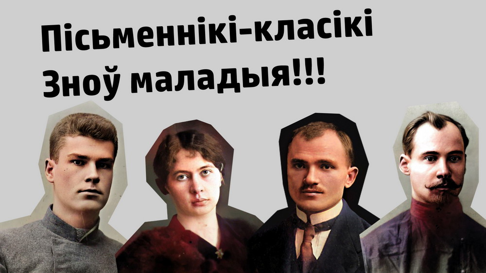 "Modern Technologies ""Revitalized"" Belarusian Classic Writers"