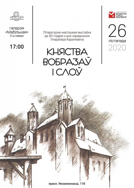 "Discover Karatkievich the Artist at the Exhibition ""Principality of Images and Words"""