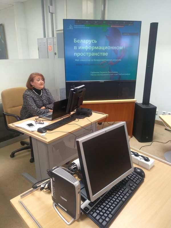 Belarusian Studies Information Resources of the National Library of Belarus to Help the Educational Process