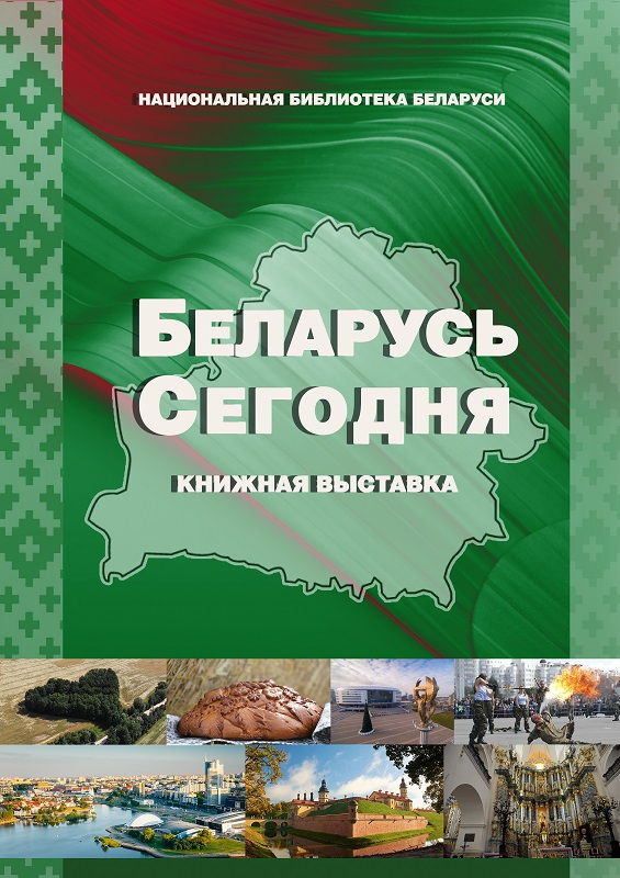 New Exhibition about Modern Belarus at the Library