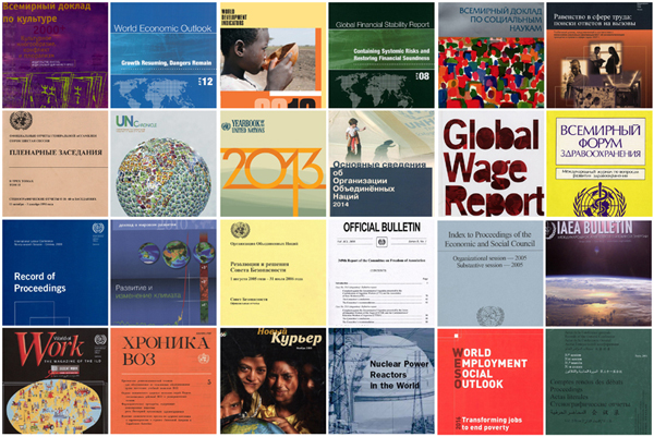 United Nations documents in the library: how to find and order