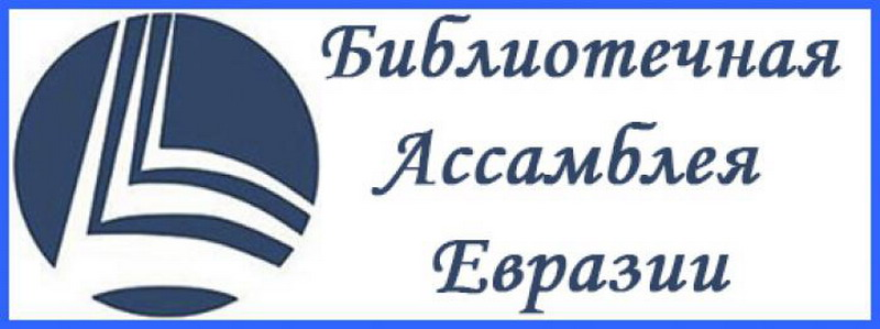 General meeting of the Library Assembly of Eurasia online