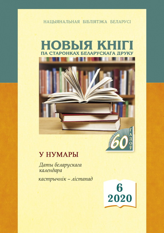 "An Event dedicated to the anniversary of the bibliographic bulletin ""New Books: Through the Pages of the Belarusian Press"""