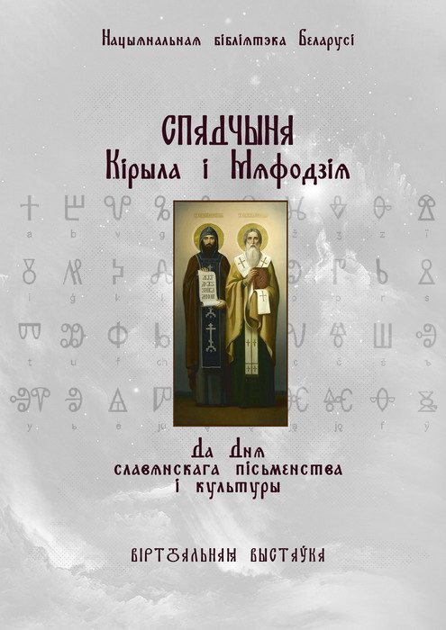 "New Virtual Project ""The Legacy of Cyril and Methodius"""
